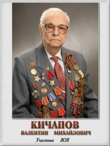 kichapov