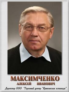 maksimchenko