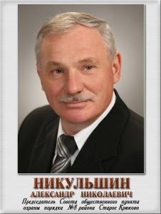 nikulshin