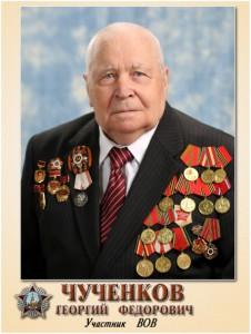 chuchenkov