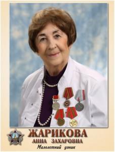 zharikova