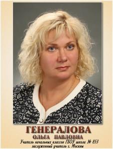 generalova