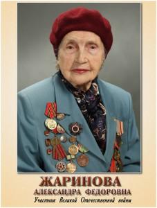 zharinova