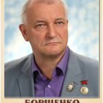 borschenko