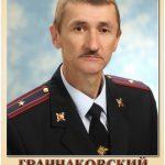 granchakovsky