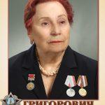 Григорович Ирина Васильевна
