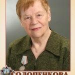 Солопенкова Валентина Ивановна