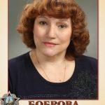 Боброва Любовь Владимировна