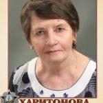 Харитонова Галина Матвеевна
