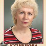 Кузнецова Наталья Степановна