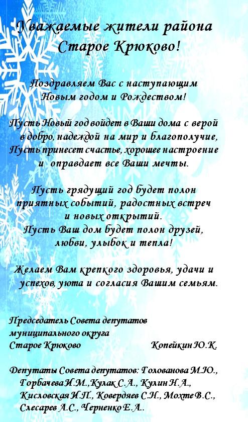 ny_st_krukovo